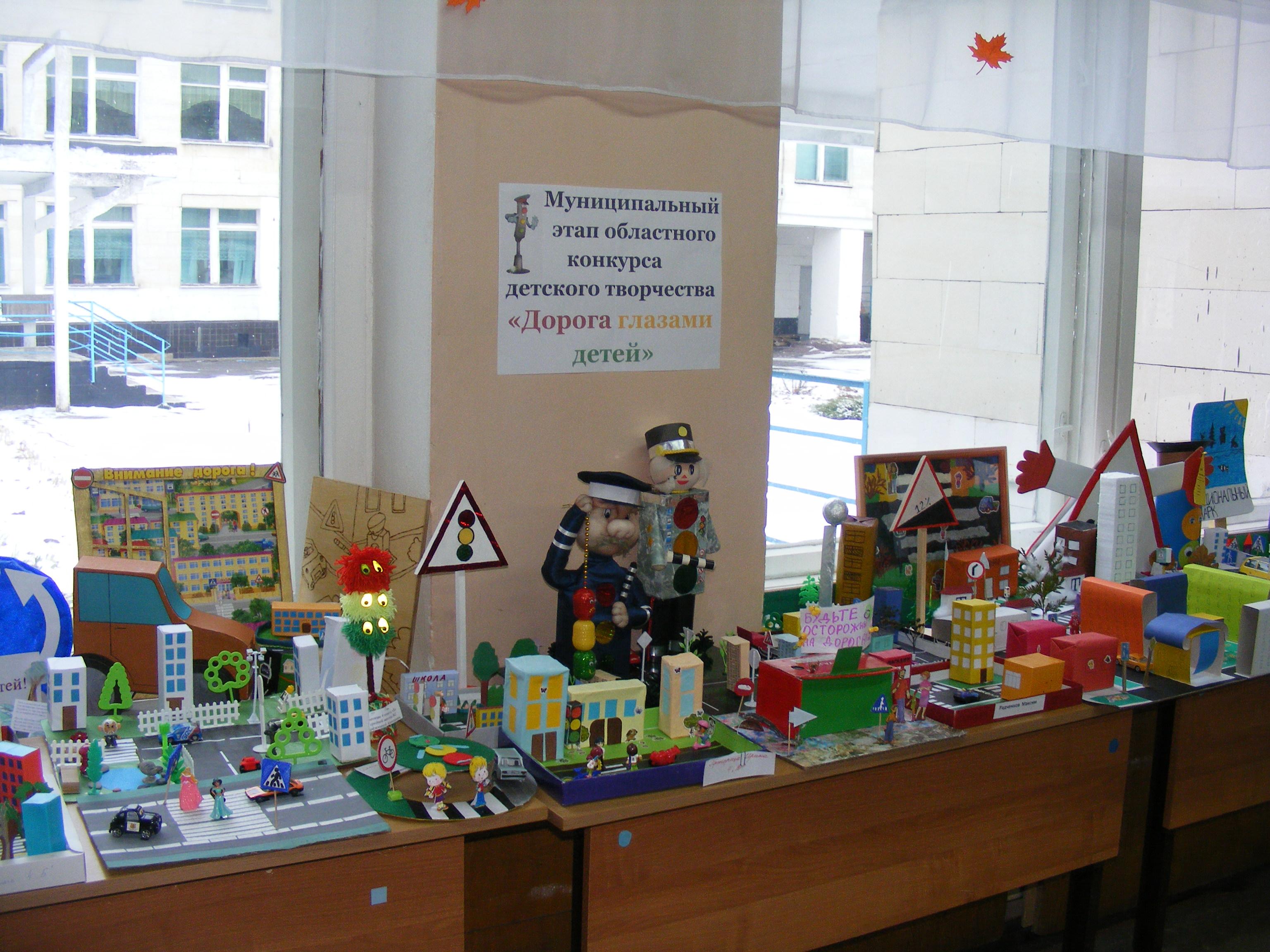 Конкурс детского творчества по безопасности дорожного движения